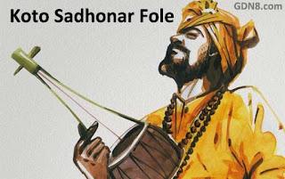 Koto Sadhonar Fole - Bangla Folk Song