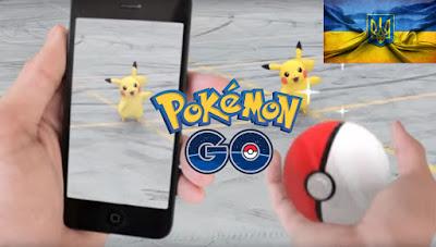 Коли офіційно вийде Pokemon Go в Україні?