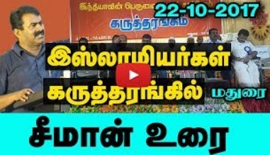Seeman Latest Speech 22-10-2017