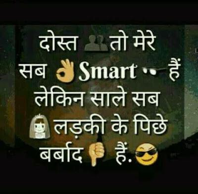 Doston ki shikayat Shayari in hindi