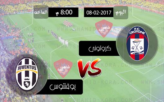 نتيجة مباراة يوفنتوس وكروتوني اليوم بتاريخ 08-02-2017 الدوري الايطالي