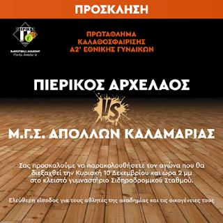 ΣΦΚ Πιερικός Αρχέλαος – ΜΓΣ Απόλλων Καλαμαριάς