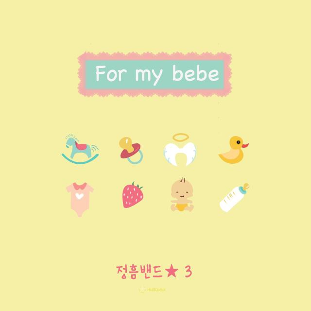 [Single] Jungheum Band – 별 셋