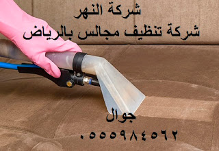شركة تنظيف مجالس بالرياض 0555984562 تنظيف كنب بالرياض - شركة النهر