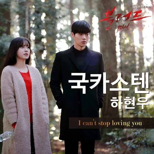 [Single] Ha Hyun Woo (Guckkasten) – Blood OST Part 3