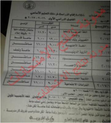 جدول مواعيد امتحانات محافظة الدقهليه 2017 الترم الاول (ابتدائى - اعدادى - ثانوى عام وفنى)