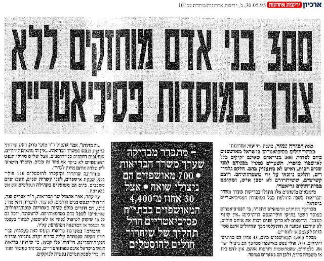 300 בני אדם מוחזקים ללא צורך במוסדות פסיכיאטריים , דבורה נמיר , 30.05.1995 , ידיעות אחרונות