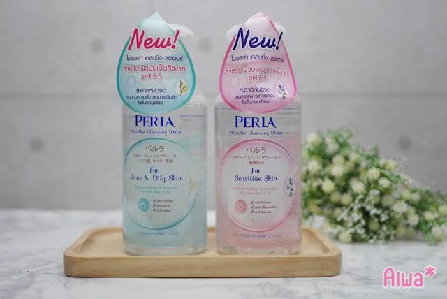 :: รีวิว Perla Micellar Cleansing Water 2 สูตร ใช้ดีจนอยากบอกต่อ ::