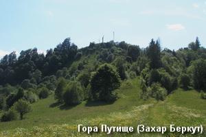 Гора Путище (Захар Беркут)