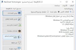 تحميل برنامج EasyBCD لإدارة إقلاع الأنظمة
