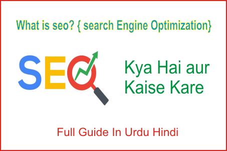 4818e01968a SEO Kya Hai - Search Engine Optimization in Hindi 2019