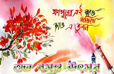Happy Holi 2016 Wishes in Bengali