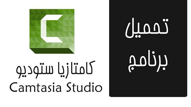 تحميل برنامج كامتازيا ستوديو Camtasia Studio 2020 نسخة كاملة اخر اصدار