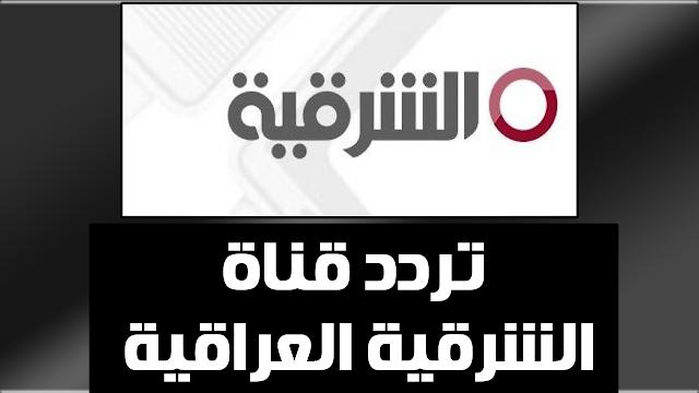 تردد قناة الشرقية العراقية Al Sharqiya على نايل سات