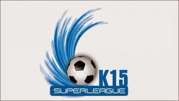 Το πρόγραμμα της πρεμιέρας του πρωταθλήματος super league K15