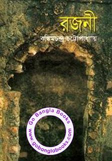 Rajani by Bankim Chandra Chattopadhyay