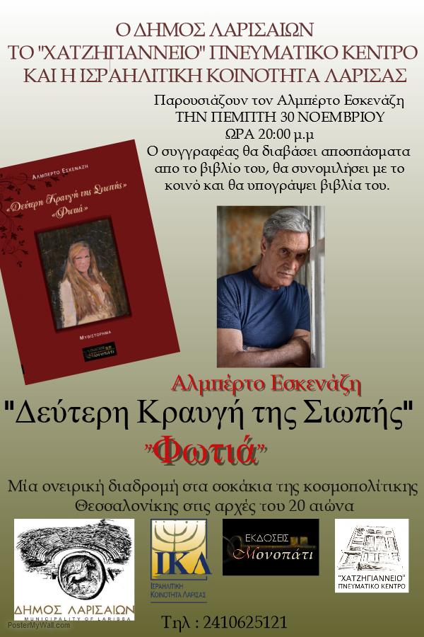 Παρουσίαση βιβλίου του Αλμπέρτο Εσκενάζη στο Χατζηγιάννειο
