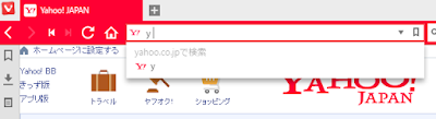 Vivaldiのアドレスバーで検索エンジンを切り替える