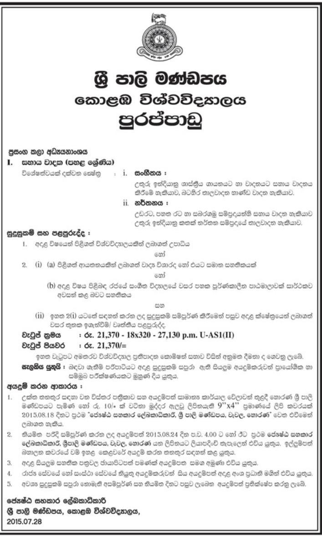 Sri Lanka Job Network - jobs/vacancies: August 2015