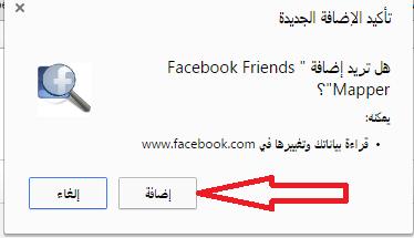 كيفية معرفة قائمة الأصدقاء المخفيين في فيس بوك لاي شخص هاي