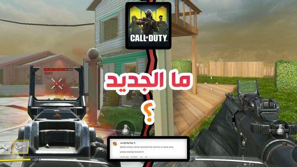 جديد اخبار لعبة كول اوف ديوتي موبايل !! موعد نزولها الرسمي و ما مصير النسخة الجديدة   COD MOBILE