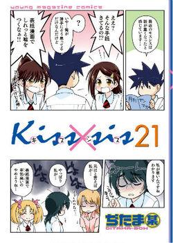 Kiss×sis -キス×シス-