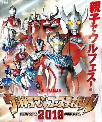 Ultraman Festival 2019