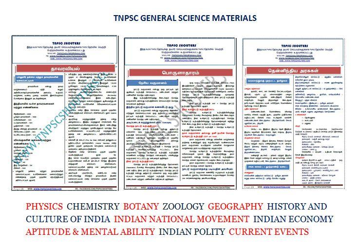 Gk in pdf tnpsc tamil
