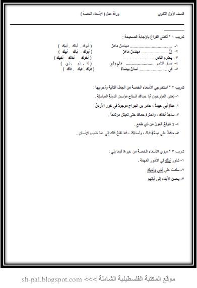 7d9d222ae72b8 ورقة عمل الأسماء الخمسة للصف الحادي عشر الفصل الثاني