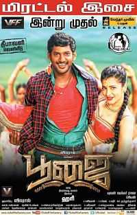 Poojai (2014) Free Movie 300mb Hindi - Tamil