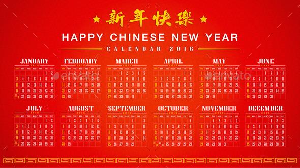 Prinatable Chinese New Year 2017 Calendar
