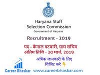Haryana Staff Selection Commission Recruitment - 2019 (हरियाणा कर्मचारी चयन आयोग में 1327 पदों पर निकली भर्ती।)