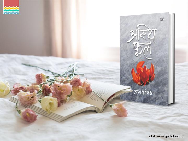 asthi phool book