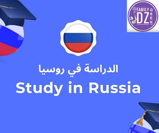 الدراسة في روسيا Study in Russia,ملف الفيزا في روسيا Study in Russia ,