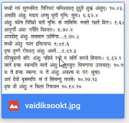 Hindi Ocr vaidiksookt.jpg Open with google doc rajbhahsa.net