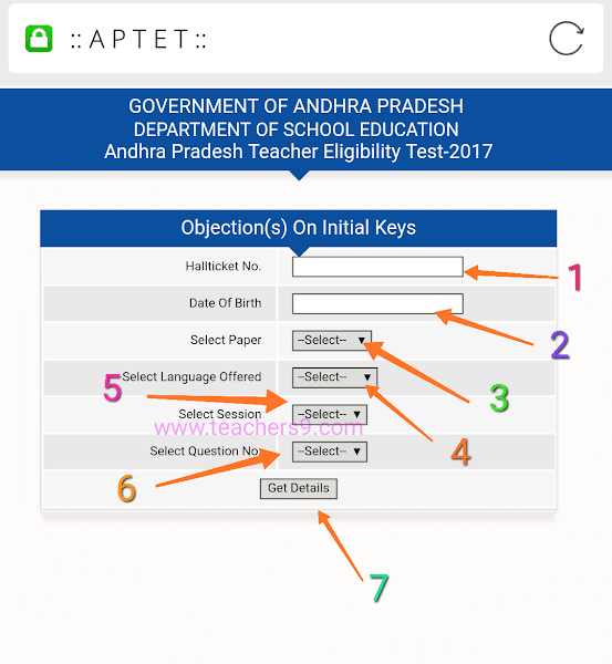 How to submit objections on APTET initial keys 2018