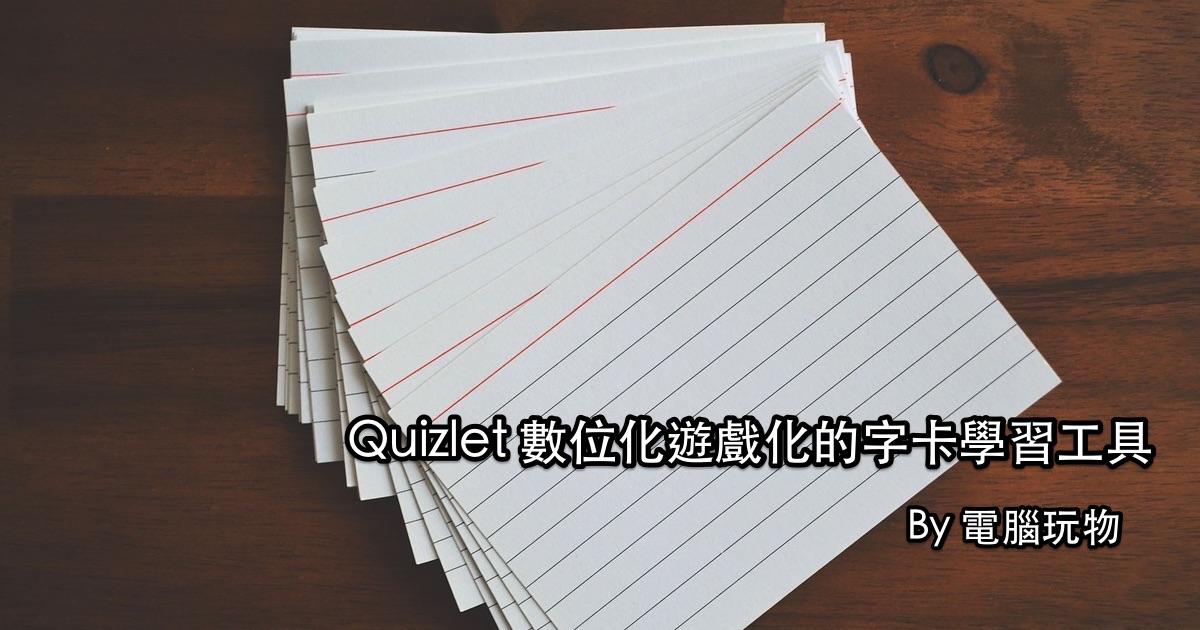 Quizlet 遊戲化背單字卡軟體教學,一億五千多萬學習集免費用