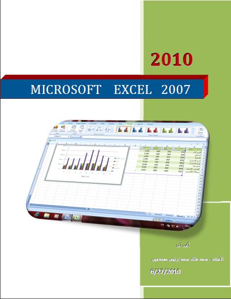تحميل كتاب اتصالات البيانات والشبكات pdf