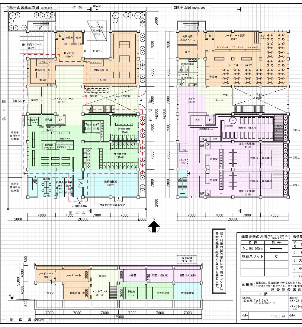 標準解答例②のように、一つの部門を上下階に分離する場合において、1階の部門と2階の部門を、部門内の階段でつないでゾーンを形成するという考え方は、下で説明する
