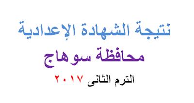 نتيجة الشهادة الاعدادية محافظة سوهاج 2017 الترم الثانى