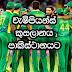 Pakisthan Vs India Cricket Match Won By Pakisthan