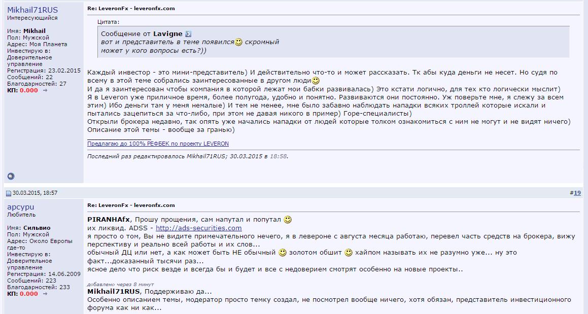 LeveronFX отзывы