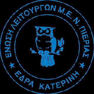 ΨΗΦΙΣΜΑΤΑ Γ.Σ ΕΛΜΕ ΠΙΕΡΙΑΣ 5-10-17