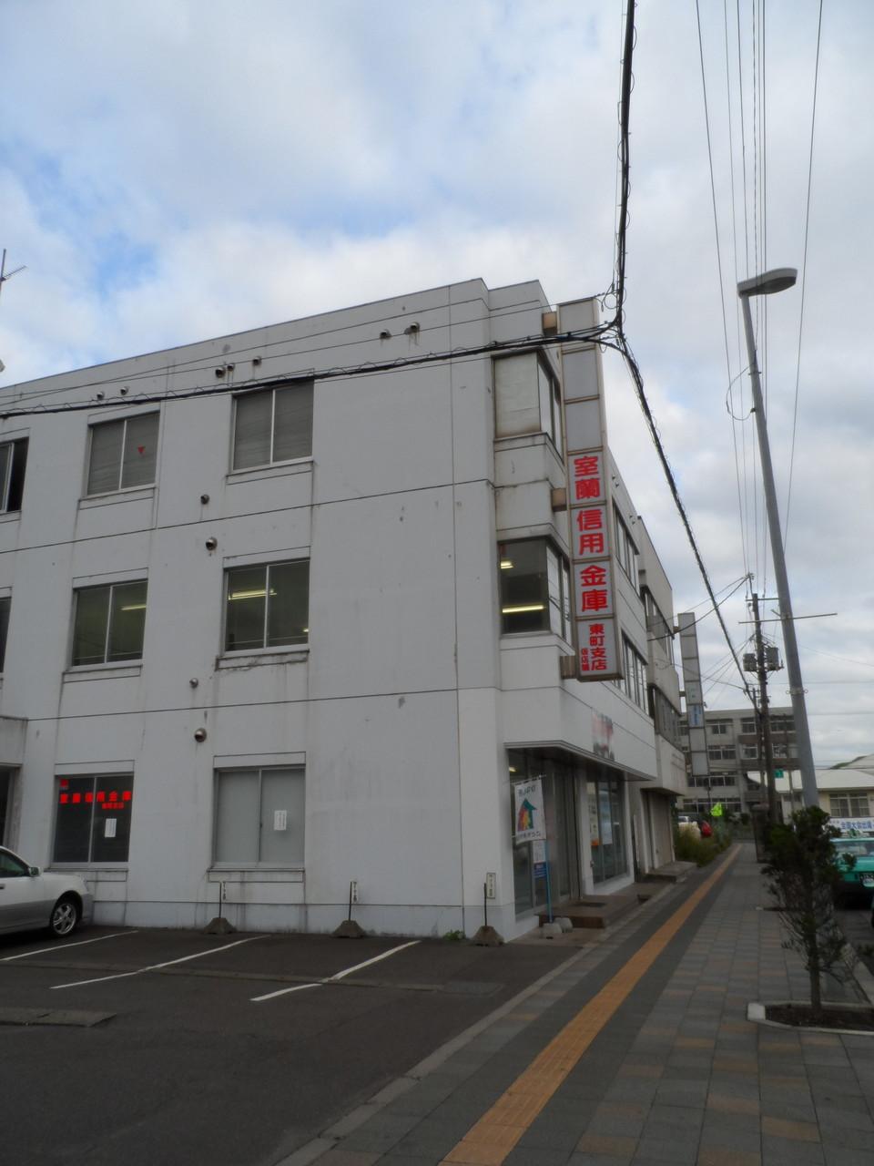 室蘭信用金庫東町支店仮店舗 | ...