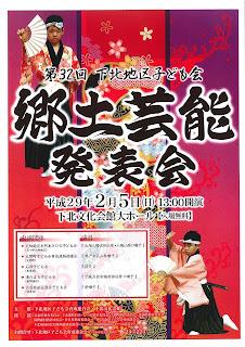 Shimokita Children's Traditional Performing Arts Performance 2017 flyer 平成29年 第32回下北地区子ども会 郷土芸能発表会 チラシ kyoudo geinou happyoukai