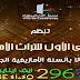 لأول مرة مدينة  الدار البيضاء تحتفل رسميا برأس السنة الامازيغية وتنظم الملتقى الأول للتراث الأمازيغي