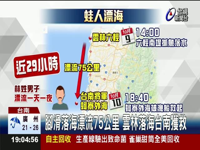 新聞-退役的海龍蛙兵阿伯,在雲林六輕附近腳滑落海漂流75公里,平安於台南獲救