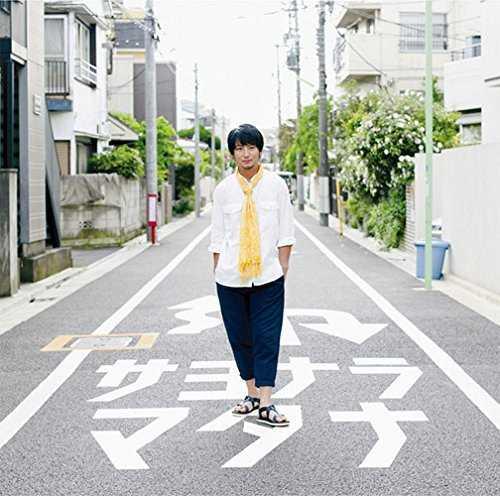 [Single] 遊助 – サヨナラマタナ (2015.07.01/MP3/RAR)