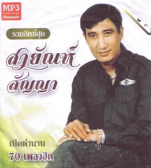 Download [Mp3]-[Hit Album] รวมฮิตที่สุด เปิดตำนาน 70 เพลงฮิตจากนักร้อง สายัณห์ สัญญา 4shared By Pleng-mun.com