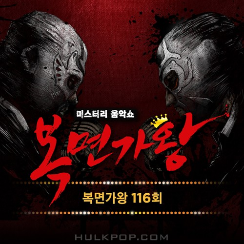 Various Artists – King of Mask Singer Ep.116